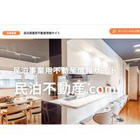 ブレークアウト、民泊専用の物件紹介サイト開設
