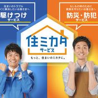 大阪ガス、住まいサポートを充実