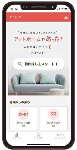 アットホーム、部屋探しアプリ、刷新