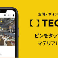 tecture、施工画像から建材・住設探し
