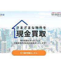 日本保証、不動産買い取り事業開始