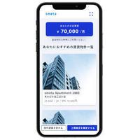 リース、賃貸向け与信アプリ正式版リリース