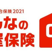SBI日本少額短期保険、常口セーフティ少短と新商品開発