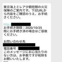東京海上ミレア少額短期保険/東京海上ウエスト少額短期保険、SMS活用の加入受付開始
