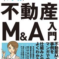 【書籍紹介】『ポイントがよくわかる マンガ不動産M&A入門』