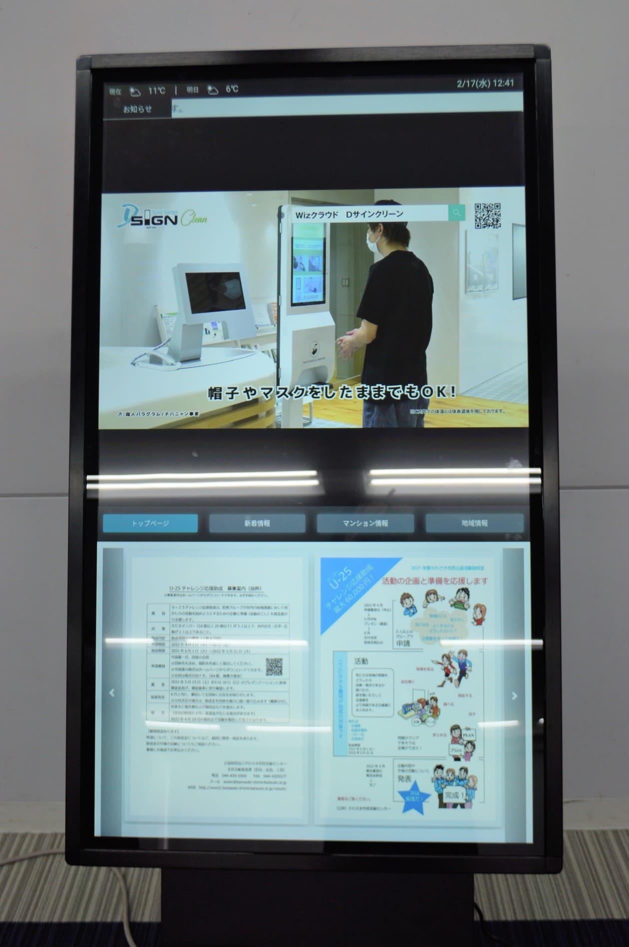 フォーカスチャネル、デジタルサイネージの提案強化