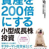 【書籍紹介】『10万円から始めて 資産を200倍にする小型成長株投資』