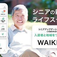 ライフケア・ビジョン、元気な高齢入居者向けアプリ開発