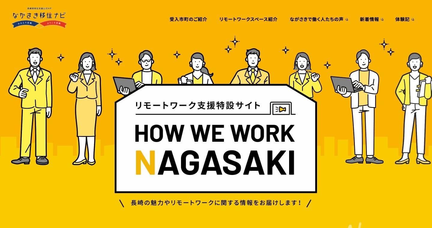 長崎県、リモートワーク支援