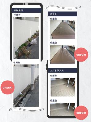 Rsmile、賃貸住宅の軽作業をアプリで依頼