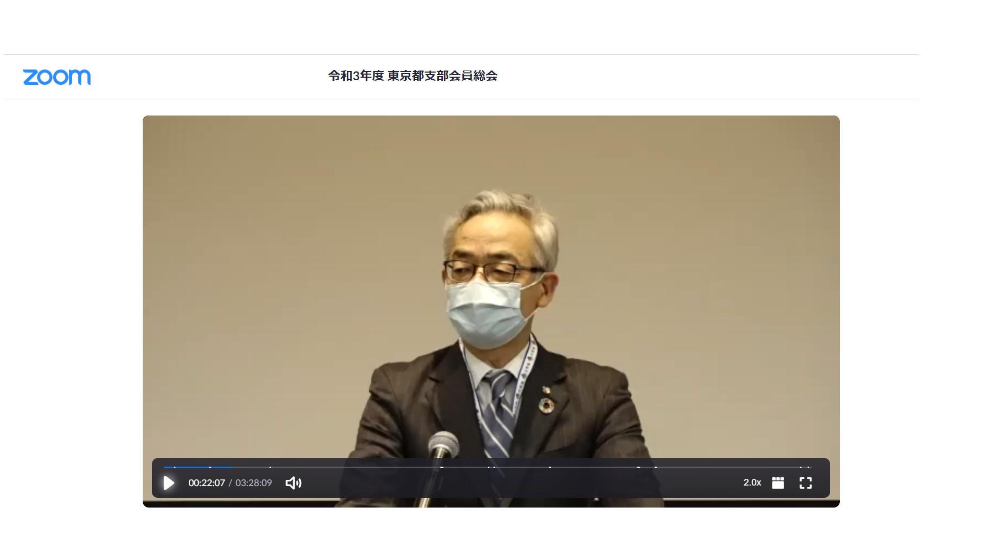 日管協東京、総会を開催