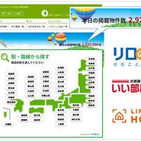 リロクラブ、住宅ポータルサイトをリニューアル