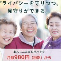 R65、月額980円の高齢入居者見守りサービス提供開始