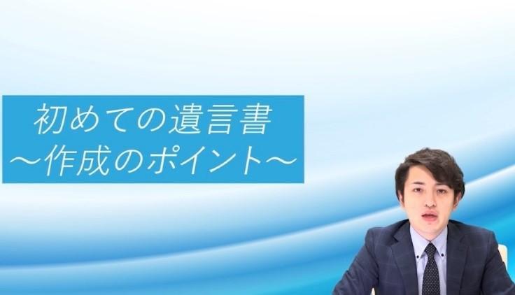 菰田総合法律事務所、オンライン相続セミナー54講座を無料配信
