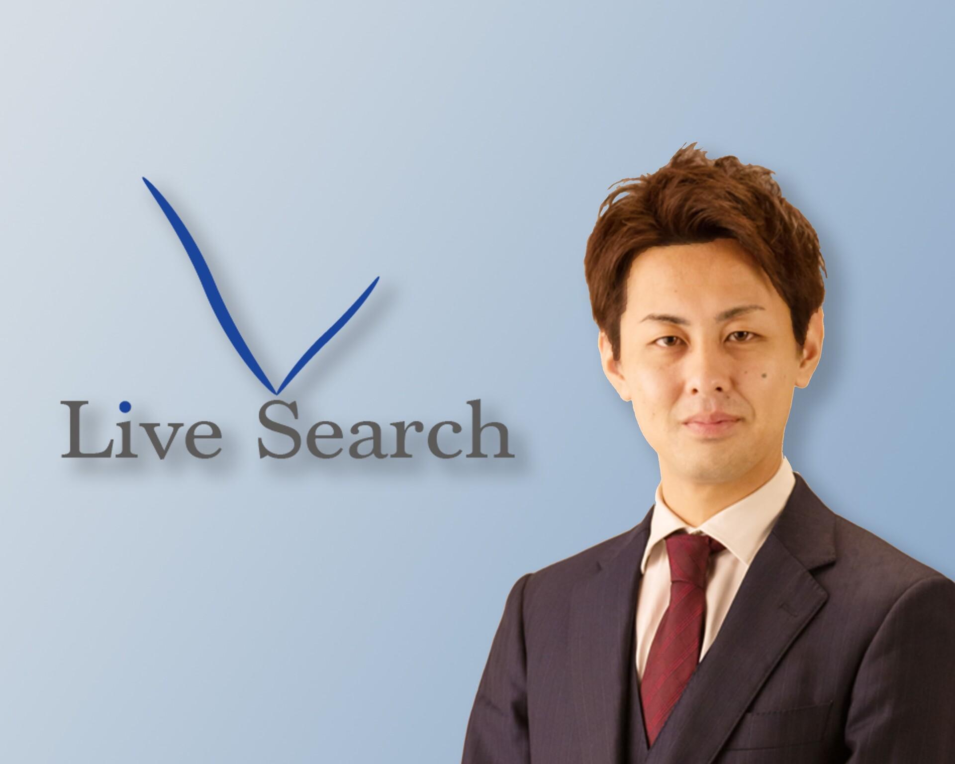 企業研究vol.113 Live Search  福井 隆太郎 社長【トップインタビュー】