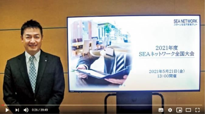スターツグループが『SEAネットワーク全国大会2021』をウェブ開催