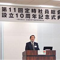 一般社団法人全国賃貸不動産管理業協会、全宅管理、設立10周年式典開催