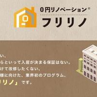 リノリビング、初期費用0円のリノベで入居率99%
