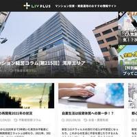 リヴトラスト、不動産投資・資産運用サイト刷新