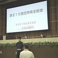 【スルガ銀行】不適切融資問題が泥沼化