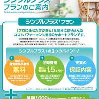 東急リバブル、最大10万円の設備保証をオーナーへ提供