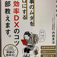 ウチダレック、DX化の成功事例を書籍化