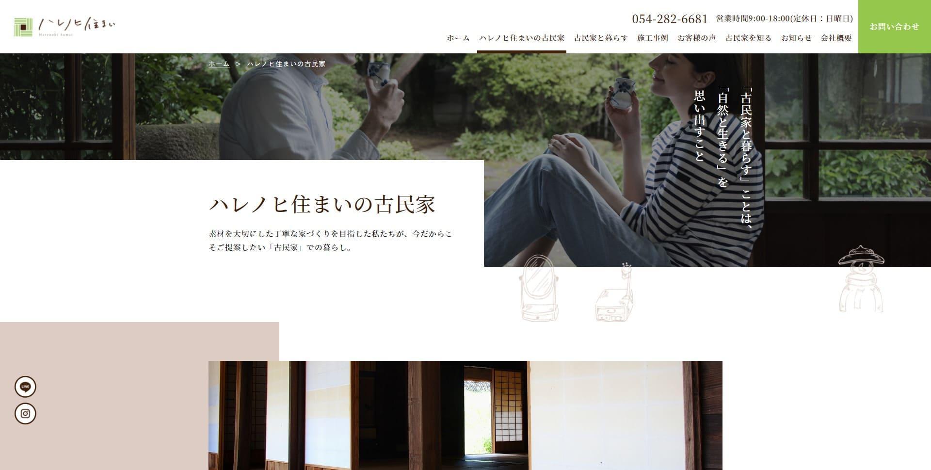 シダ住建、リノベ会社が古民家の専門サイト開設