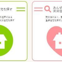 Osakaあんしん住まい推進協議会、セーフティネット登録物件 3万件超