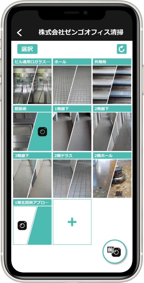 ルクレ、クラウド型写真管理アプリを提供、原状回復の前後を記録し報告