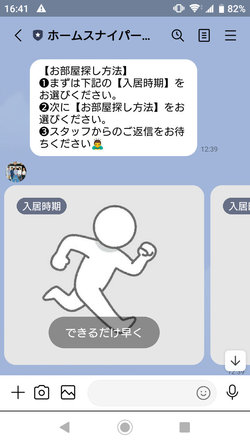 LINEの画面写真