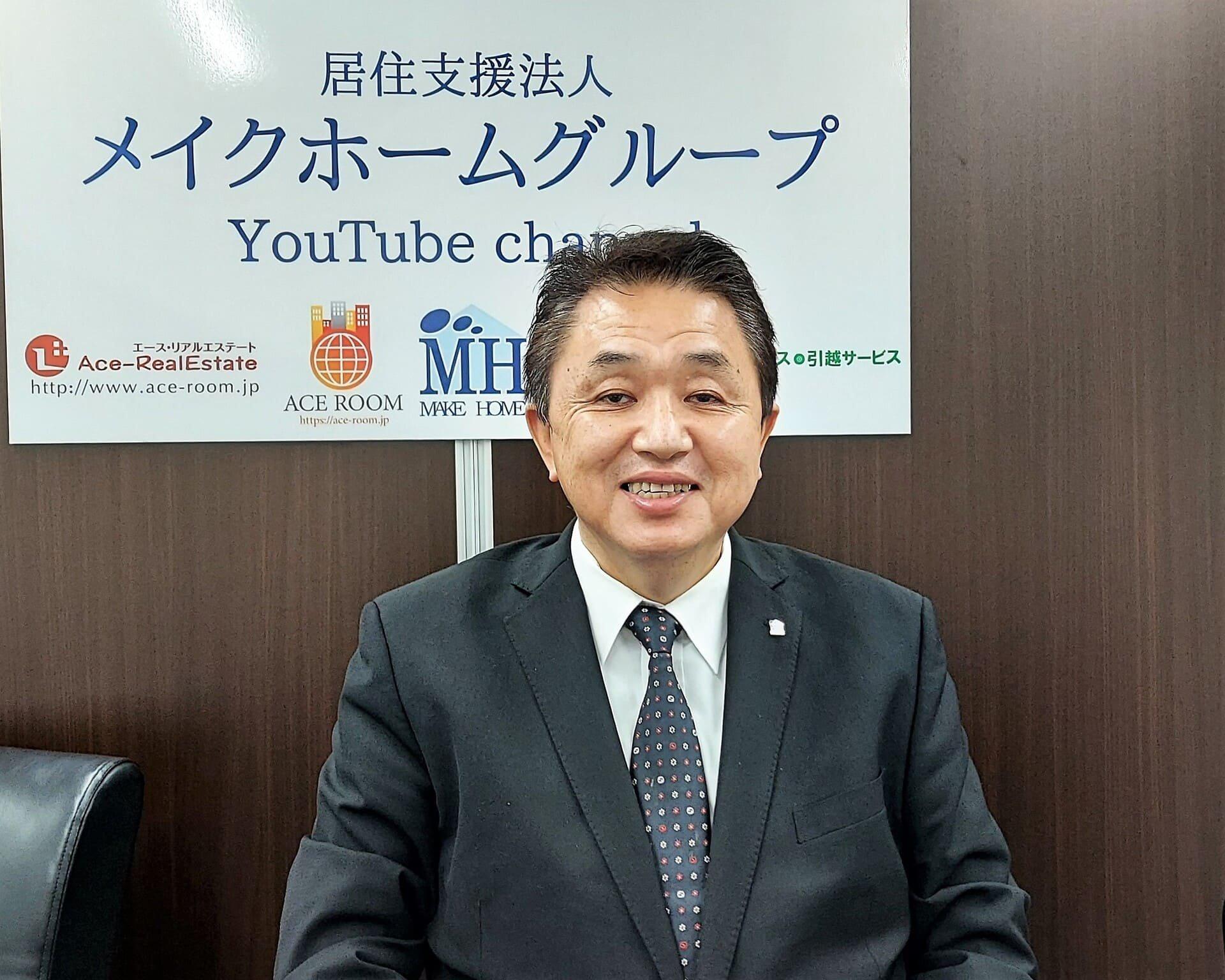 企業研究vol.128  MAKEグループ 石原 幸一 社長【トップインタビュー】
