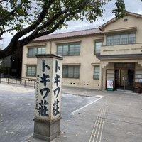 トキワ荘マンガミュージアム、「トキワ荘」ミュージアム来場者5万人到達