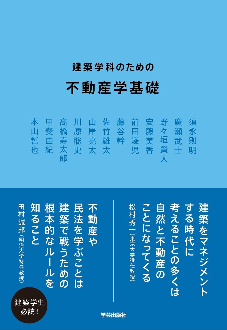 【書籍紹介】建築学科のための不動産学基礎