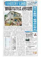 全国賃貸住宅新聞 最新紙面表紙