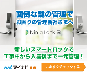 NinjaLock